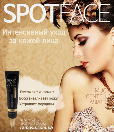 Spot-ramosu {focus_keyword} Крем от морщин Ramosu Regenerating SPOT Face Cream, 30 мл Spot ramosu