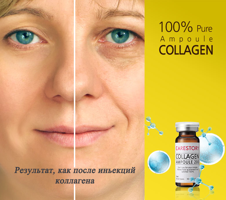 Collagen_ampule {focus_keyword} Инновационный Коллагеновый 3D-Лифтинг кожи лица от Ramosu Collagen ample 04 Kor2