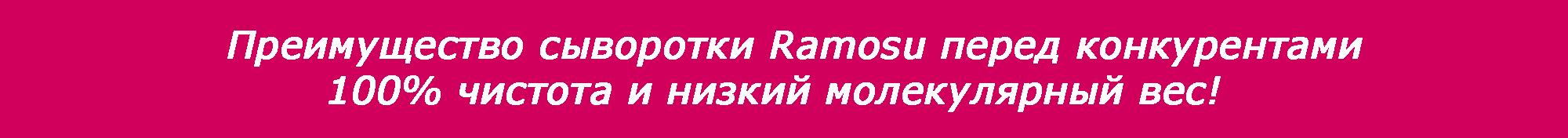 Почему именно Ramosu