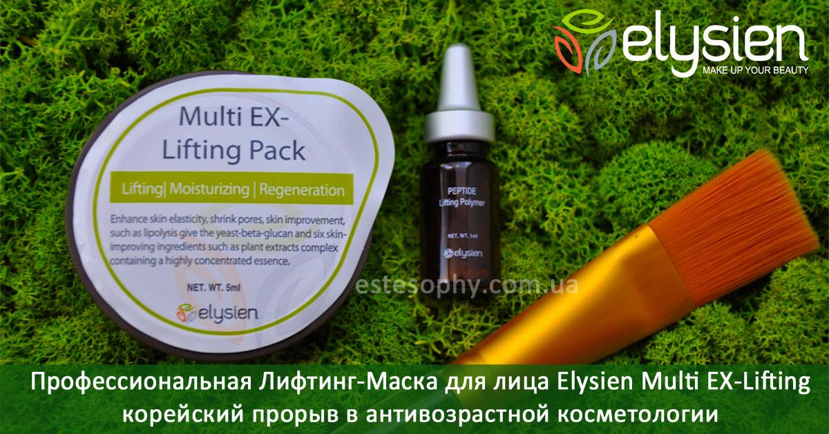 Elysien Multi EX-Lifting {focus_keyword} Экспресс лифтинг-маска Elysien Multi EX-Lifting для лица Elysien Multi EX Lifting