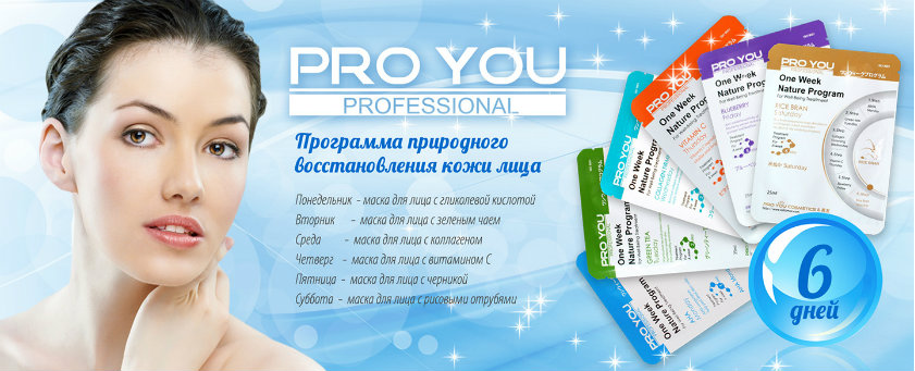 {focus_keyword} Набор масок Pro You One Week Nature Program программа на 6 дней, 6 шт. Programma prirodnogo vosstanovleniya kozhi litsa 2