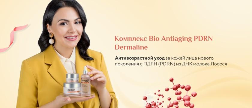 {focus_keyword} Антивозрастная сыворотка BIO ANTIAGING PDRN AMPOULE, 75 мл dermaline pdrn antiage filenko olga ramosu