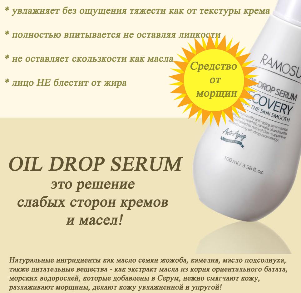 Серум от морщин {focus_keyword} Омолаживающая масляная крем сыворотка RAMOSU recovery oil drop serum, 100 мл oil drop 6
