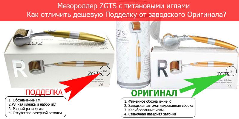 mezoroller-zgts-titan-fb {focus_keyword} Мезороллер ZGTS для лица 0.5 мм для домашнего ухода mezoroller zgts titan fb