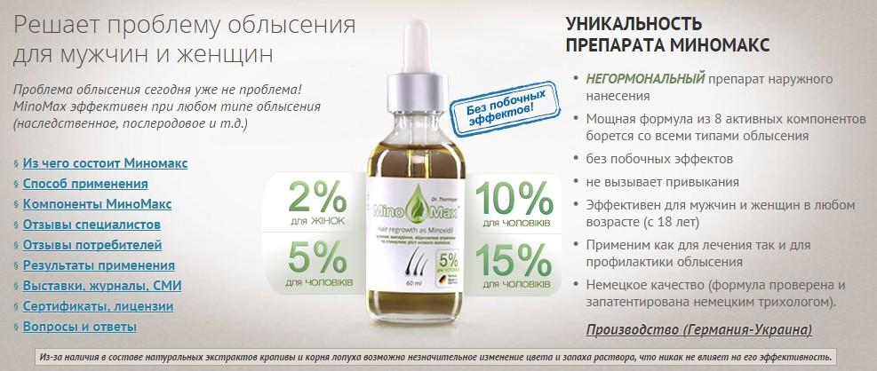Minomax {focus_keyword} Лосьон MinoMax 5% для восстановления и роста волос, 60 мл 2016 02 03 215310