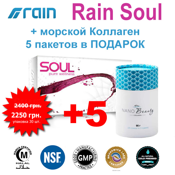 rain-soul-beauty-nano-collagen {focus_keyword} Rain Soul + Rain Core - Двойная сила для Здоровья, 60 шт + 10 шт сашетов Коллагена rain soul beauty nano collagen