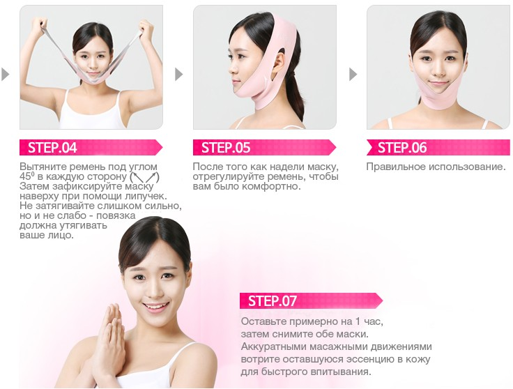 Instruction for face more {focus_keyword} Маска для подтяжки контура лица RUBELLI Beauty Face, 7шт Instruction for face more