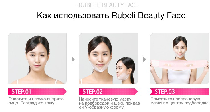 Instruction for face {focus_keyword} Маска для подтяжки контура лица RUBELLI Beauty Face, 7шт Instruction for face