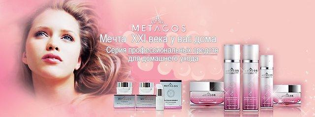 Metacos-peptide-pro-you-liniya {focus_keyword} Тоник Metacos Platinum Wrinkle Peptide Skin Toner с пептидами против морщин, 130 мл Metacos peptide pro you liniya