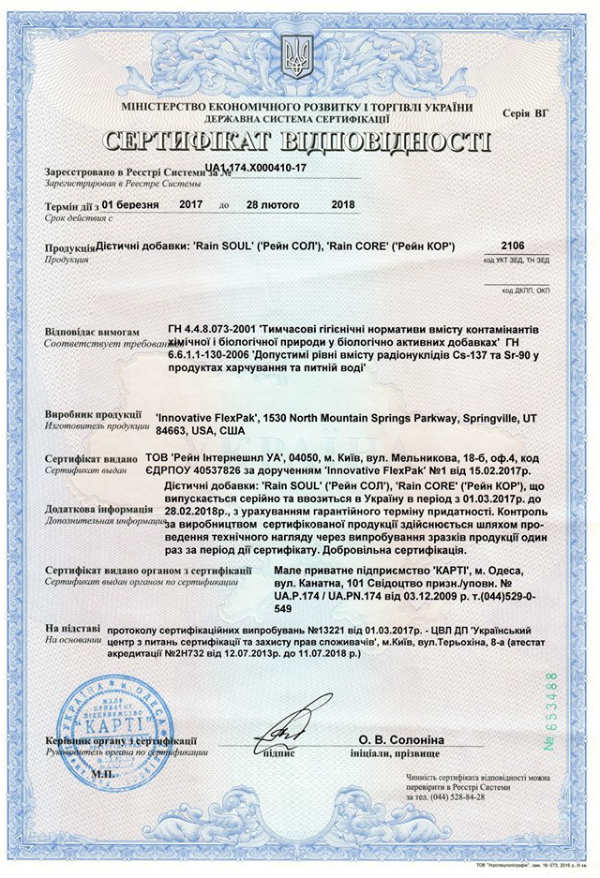 certifikate-rain-international-soul-core {focus_keyword} Rain Soul + Rain Core - Двойная сила для Здоровья certifikate rain international soul core