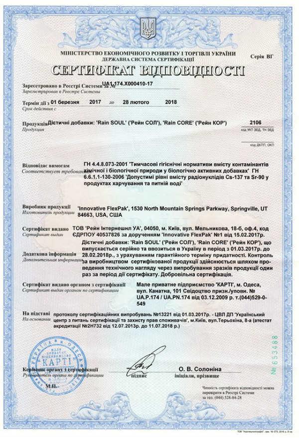 certifikate-rain-international-soul-core {focus_keyword} Rain Soul + Rain Core - Двойная сила для Здоровья certifikate rain international soul core