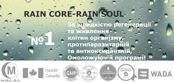 rain-soul-core-vitamin {focus_keyword} Rain Soul + Rain Core - Двойная сила для Здоровья, 60 шт + 10 шт сашетов Коллагена rain soul core vitamin