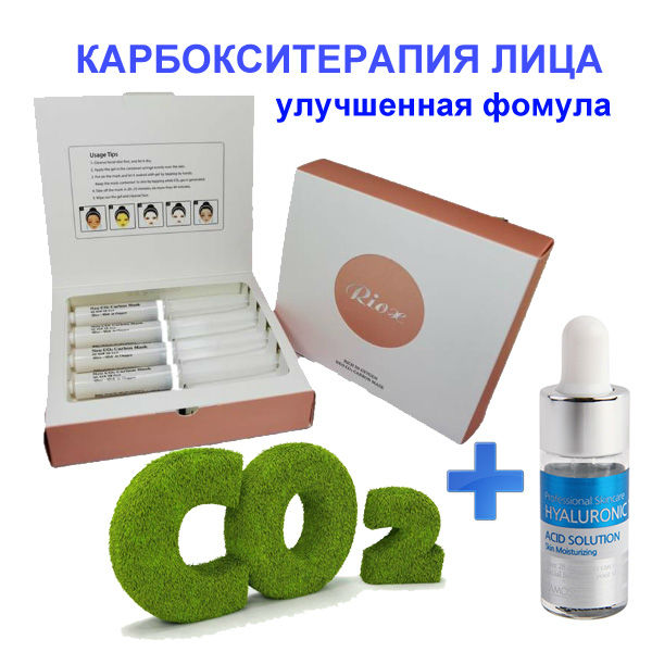 Riox-co2-carboxy {focus_keyword} Маска для карбокситерапии лица Riox NEO CO2 Carbon Mask (10 процедур) + Гиалуроновая Кислота Ramosu Riox co2 carboxy
