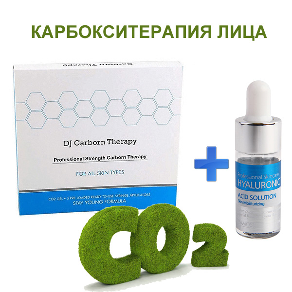 Карбокситерапия для лица с маской DJ Carborn Therapy