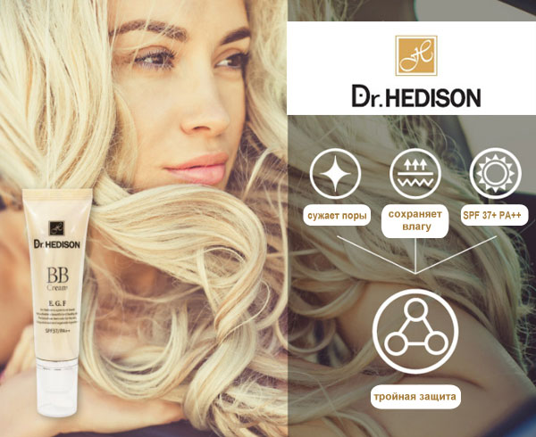 bb-dr.hedison {focus_keyword} ВВ-крем Dr.Hedison с пептидами и солнцезащитой SPF37/PA++, 50 мл bb dr